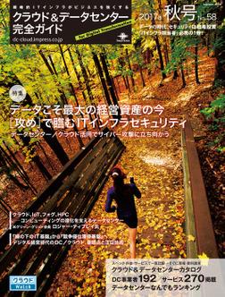 クラウド&データセンター完全ガイド 2017年秋号-電子書籍