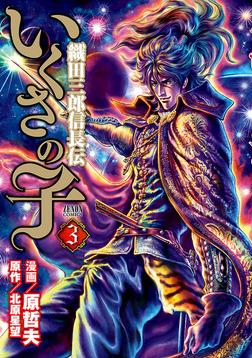 いくさの子 ‐織田三郎信長伝‐ 3巻-電子書籍