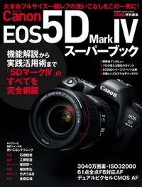 キヤノンEOS5D MarkⅣスーパーブック