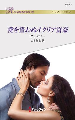 愛を誓わぬイタリア富豪-電子書籍