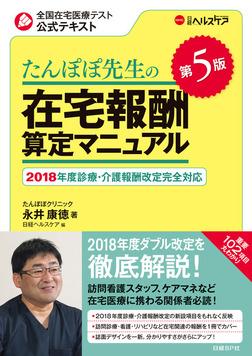 たんぽぽ先生の在宅報酬算定マニュアル 第5版-電子書籍