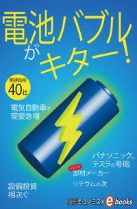 電池バブルがキター!