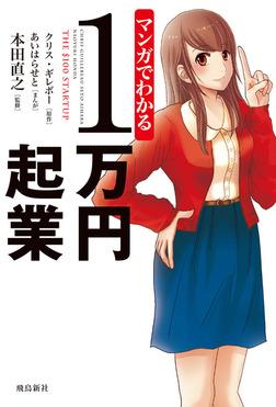 マンガでわかる1万円起業-電子書籍