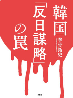 韓国「反日謀略」の罠-電子書籍