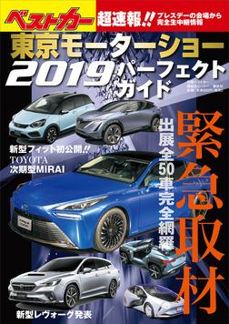 東京モーターショー2019パーフェクトガイド-電子書籍