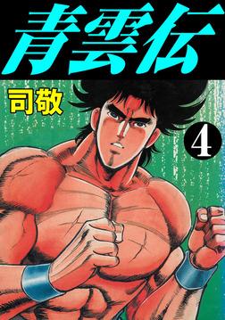 青雲伝4-電子書籍