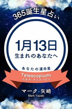 365誕生星占い~1月13日生まれのあなたへ~-電子書籍