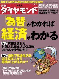週刊ダイヤモンド 08年4月19日号