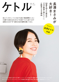 ケトル Vol.42  2018年4月発売号-電子書籍