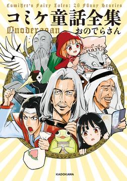 コミケ童話全集-電子書籍