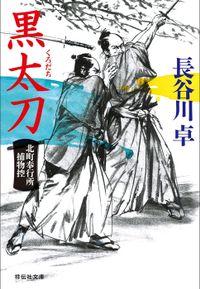 黒太刀 北町奉行所捕物控(2)