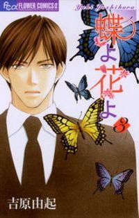 蝶よ花よ(3)