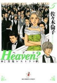 Heaven?〔新装版〕(5)