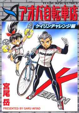 アオバ自転車店ケイリンチャレンジ編-電子書籍