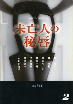 秘め声 未亡人の秘唇2-電子書籍