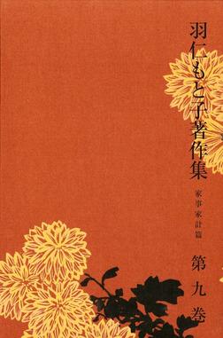 羽仁もと子著作集 第9巻 家事家計篇-電子書籍