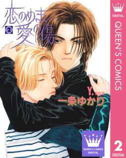 恋のめまい愛の傷 2-電子書籍
