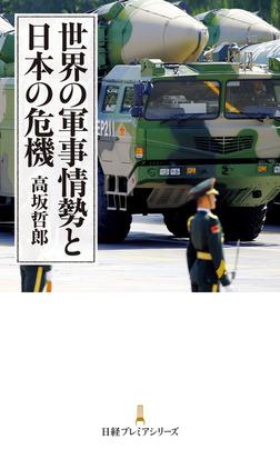世界の軍事情勢と日本の危機-電子書籍