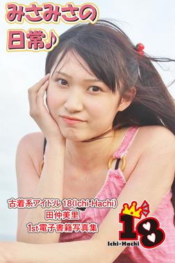 【古着系アイドル18(Ichi-Hachi)】みさみさの日常♪~田仲美里 1st電子書籍写真集~-電子書籍