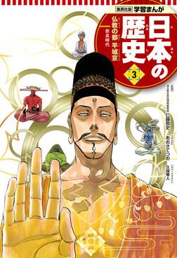 学習まんが 日本の歴史 3 仏教の都平城京-電子書籍