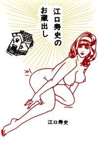 江口寿史のお蔵出し(CUE COMICS)