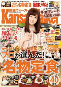 KansaiWalker関西ウォーカー 2018 No.20