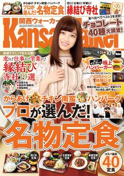 KansaiWalker関西ウォーカー 2018 No.20-電子書籍