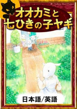 オオカミと七ひきの子ヤギ 【日本語/英語版】-電子書籍