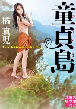 童貞島-電子書籍