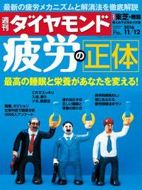 週刊ダイヤモンド 16年11月12日号