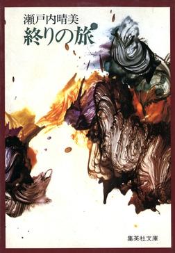 終りの旅-電子書籍