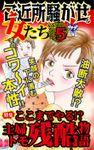 ご近所騒がせな女たち【合冊版】Vol.5-1