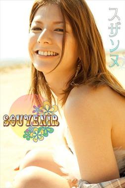 スザンヌ SOUVENIR【image.tvデジタル写真集】-電子書籍