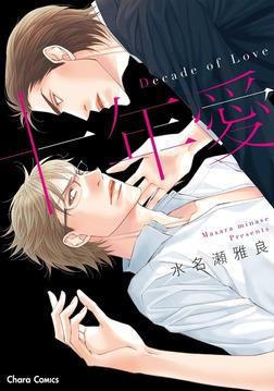 十年愛-Decade of Love-【SS付き電子限定版】-電子書籍