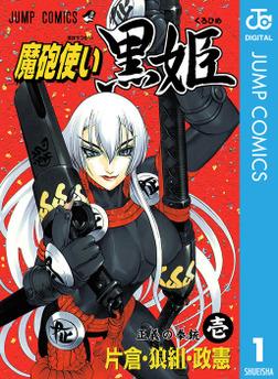魔砲使い黒姫 1-電子書籍