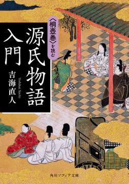 源氏物語入門 〈桐壺巻〉を読む-電子書籍