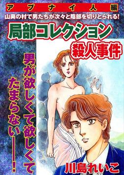 【アブナイ人編】局部コレクション殺人事件-電子書籍