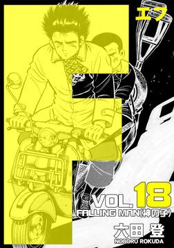 F 18巻-電子書籍