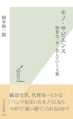 モノ・サピエンス~物質化・単一化していく人類~-電子書籍