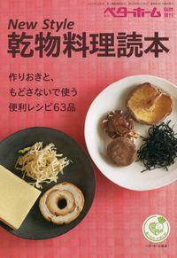 New Style 乾物料理読本-作りおきと、もどさないで使う便利レシピ63品