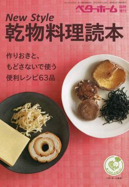 New Style 乾物料理読本-作りおきと、もどさないで使う便利レシピ63品-電子書籍