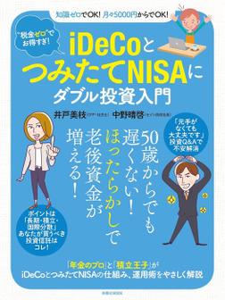 """""""税金ゼロ""""でお得すぎ! iDeCoとつみたてNISAにダブル投資入門-電子書籍"""