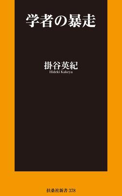 学者の暴走-電子書籍