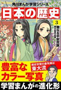 日本の歴史(3) 雅なる平安貴族 平安時代前期