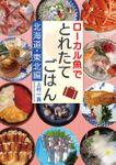 ローカル魚でとれたてごはん 北海道・東北編