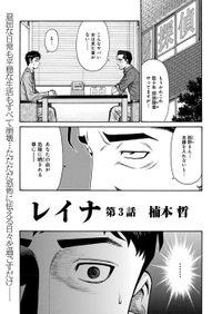 レイナ〈連載版〉 / 第3話