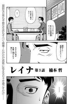 レイナ〈連載版〉 / 第3話-電子書籍