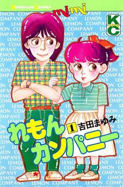 れもんカンパニー(1)-電子書籍