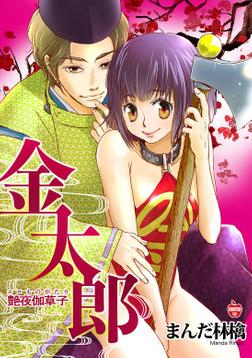 艶夜伽草子 金太郎-電子書籍