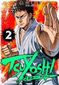 TSUYOSHI 誰も勝てない、アイツには(2)【期間限定 無料お試し版】
